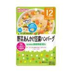 和光堂 グーグーキッチン IE368野菜あんかけ豆腐ハンバーグ  12か月頃からの離乳食  赤ちゃん・ベビーフード・レトルトパウチ