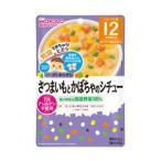 和光堂 グーグーキッチン IE369さつまいもとかぼちゃのシチュー  12か月頃からの離乳食  赤ちゃん・ベビーフード・レトルトパウチ