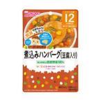 和光堂 グーグーキッチン IE374煮込みハンバーグ豆腐入り  12か月頃からの離乳食  赤ちゃん・ベビーフード・レトルトパウチ