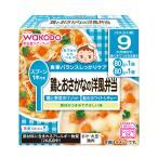 和光堂ベビーフード 栄養マルシェ 鶏とおさかなの洋風弁当(新) R46 7大アレルゲン不使用 9か月ごろからの離乳食