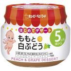 キューピーベビーフード瓶詰 ももと白ぶどう70g C-50 5ヶ月頃からの離乳食 アレルギー特定原材料7品目不使用