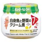 キューピーベビーフード瓶詰 白身魚と野菜のクリーム