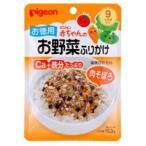 ピジョン 赤ちゃんのお野菜ふりかけ 肉そぼろ(お徳用) 9ヵ月頃からの離乳食 13347