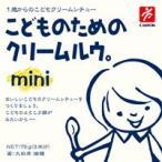 キャニオンスパイス こどものためのクリームルウ。 Mini 75g