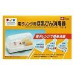 レック DC電子レンジ用ほ乳びん消毒器 ドリームコレクション 哺乳瓶消毒専用容器