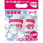 アトピタ 全身ベビーソープ 泡タイプ 詰め替え2個パック(300ml×2P) 丹平製薬