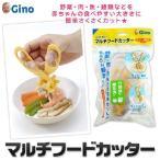 パパジーノ ママも安心 マルチフードカッター オレンジ (離乳食調理器具)