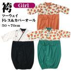 袴 ベビードレス&カバーオール(ツーウェイオール) 50〜70cm ATA30-203・205 ☆メール便対応☆