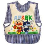 アンパンマン ベビー食事用エプロン 袖なし IA8261/ブルー (ナカタ/バンダイ)