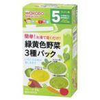 和光堂 手作り応援 緑黄色野菜3種パック 5か月頃から幼児期まで FC14 (WAKODO離乳食・5ヶ月・粉末ベビーフード) 4987244170484