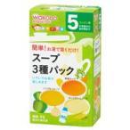 和光堂 手作り応援 スープ3種パック(野菜・コーンクリーム・パンプキン) 5か月頃から FC5 (WAKODO離乳食・粉末ベビーフード) 4987244170392