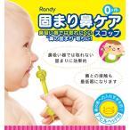 固まり鼻ケアスコップ Randy 鼻吸い器 正規販売店 ランディ ベビー用品 赤ちゃん 鼻詰まり ケア 固まり鼻 ドロリ鼻 鼻吸い器 鼻みず取り器 鼻くそ