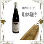 貴腐ワイン、1989年 アスマンスホイザー ヘレンベルグ、TBA、シュペートブルグンダー、ヴァイスヘルプスト、#B001−11