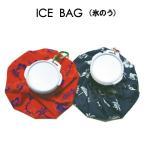 氷のう オリジナルデザイン アイスバック アイシング 送料無料