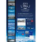 ★2022年版ANAカレンダー★ 卓上 ANA 70th ANNIVERSARY カレンダー