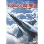 【DVD】トップガンへの道 第21飛行隊 〜F-2ファイター・パイロット誕生〜 (WAC-D576)