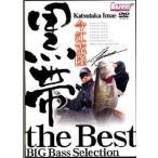 【取り寄せ商品】【DVD】黒帯 the Best BIG BASS Selection 今江克隆 【品番:NGB068】