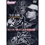 【取り寄せ商品】【DVD】黒帯外伝 今江克隆 スーパーテクニック五輪の書 【品番:NGB061】