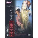 【取り寄せ商品】【DVD】内外出版 村上晴彦一魚一会 第二章