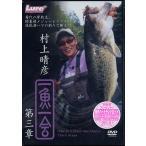 【取り寄せ商品】【DVD】内外出版 村上晴彦 一魚一会 第三章