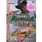 【取り寄せ商品】 【DVD】内外出版 村田基の管釣りMASTER3