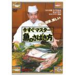 【取り寄せ商品】【DVD】早い、簡単、美しい 今すぐマスター!魚のさばき方 品番:FD-3040