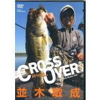 【取り寄せ商品】【DVD】つり人社 並木敏成  CROSS OVER クロスオーバー 【品番:FD-3043】