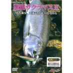 【取り寄せ商品】【DVD】激闘サクラマス2 川島雅史