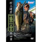 【取り寄せ商品】【DVD】内外出版 村上晴彦 一魚一会 第四章