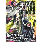 【取り寄せ商品】【DVD】内外出版 Fxxk YOU HEROES/フック・ユー・ヒーローズ センドウBrosワンマンデスマッチ