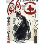 【BOOK】内外出版 ルアーマガジン 鯰王 ナマズ釣り最強の切り札