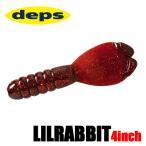 デプス リルラビット 4inch deps LILRABBIT 【メール便可】