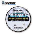 シーガー フロロマイスター 320m 12lb  3号 SeaGuar FLUORO MEISTER 【メール便不可】