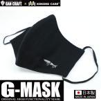 ガンクラフト ジーマスク #Gマークロゴ 洗える制菌マスク GANCRAFT G-MASK
