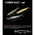 GAN CRAFT ガンクラフト SCREW BAIT110 スクリューベイト110 極カスタムカラー