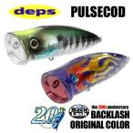 デプス パルスコッド [バックラッシュ20周年記念別注カラー] deps PULSE COD