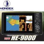 【次回5月末入荷/取り寄せ品】 ホンデックス バスフィッシング用 GPS内蔵9型ワイドカラー液晶プロッッター魚探 HE-9000 HONDEX