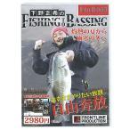 【取り寄せ商品】【DVD】FRONTLINE 下野正希のFISHING TO BASSING 003