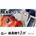 ルーディーズ (RUDIE'S) 根魚狩り(ねぎょがり)J・H(ジグヘッド) 【メール便可】
