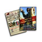 【DVD】 ゆる釣りのススメ2 村上春彦 釣り三昧