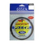 ゴーセン キングポイント焦茶10M 35/7