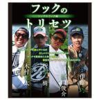 【DVD】 リューギ フックのトリセツ シングルフック編 Ryugi