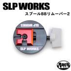 ダイワ SLPワークス スプールBBリムーバー2 DAIWA SLP WORKS