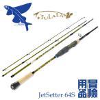 ジェットスロウ×ツララ ジェットセッター 64S JetSlow × TULALA JetSetter