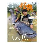 【BOOK】地球丸 世界の怪魚釣りマガジン5