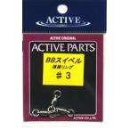 【メール便可】ACTIVE アクティブ BBスイベル ボールベアリングスイベル 溶接リング