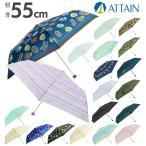 ショッピング軽量 折りたたみ傘 子供 使いやすい 軽量 55cm おしゃれ  かわいい ミニ 小さい 小さめ 軽め 軽い ATTAIN アテイン 女の子 男の子 キッズ 女児 男児