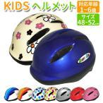子供 自転車 ヘルメット おしゃれ キッズ 子供用 キッズ  SG規格 女の子 男の子 幼児 1歳 2歳 軽量 むれない あごひも 48〜52 ss xs