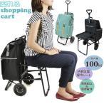 ショッピングカート 椅子付き 通販 折りたたみ 座れる 便利 おしゃれ 大容量 保冷 折り畳み式 ショッピングバッグ キャスター付き お買い物カート