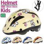 ヘルメット 子供用 自転車 sgマーク 通販 小学生 軽量 幼児 6歳 自転車 登園 50cm 56cm SGマーク チャイルドシート 一輪車